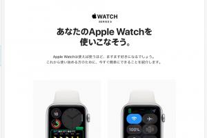 「Apple」からの「Apple Watch Series 5」使いこなしメールが来た