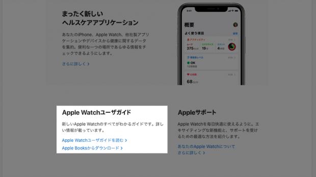 「Apple」から来たメールで純正ユーザガイドがあるのを知った
