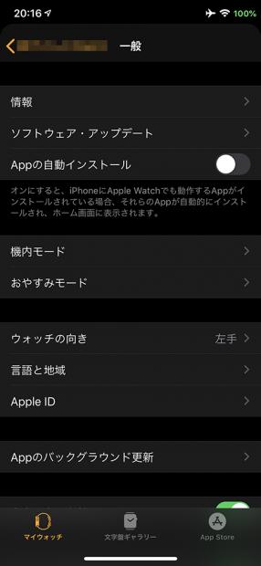 「Appの自動インストール」もオフにした!
