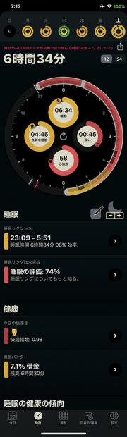 睡眠アプリ「AutoSleep」。データが多過ぎるためやっと見方がわかるようになってきた段階