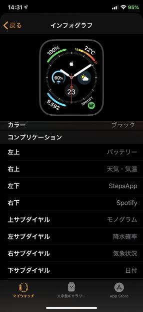 右下コンプリケーションを「アクティビティ」から「Spotify」に変更