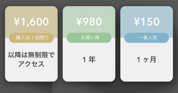 有料プランは3種類