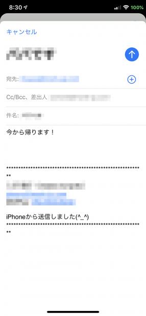 「iPhone X」で読み込むと必要事項が入力されたメールが立ち上がる