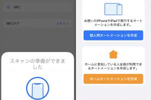 「iPhone X」でのNFCタグを検証