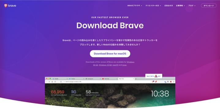 広告ブロック、プライバシー保護のブラウザ「Brave」