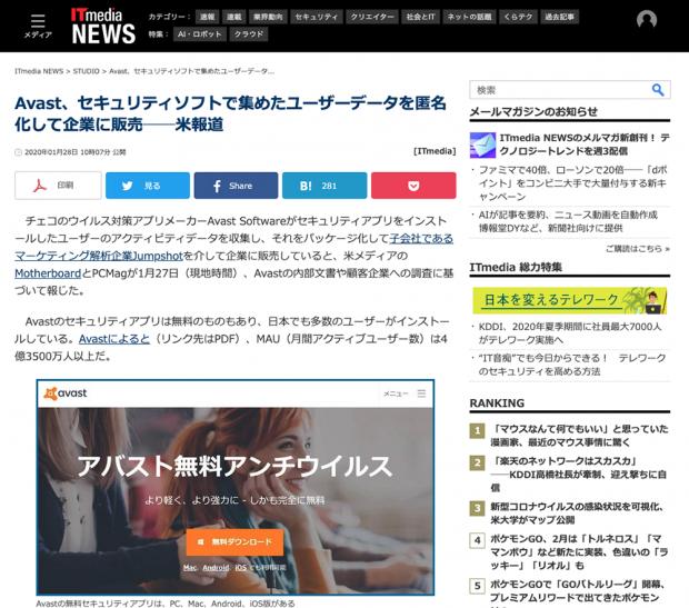 「ITmedia」の記事