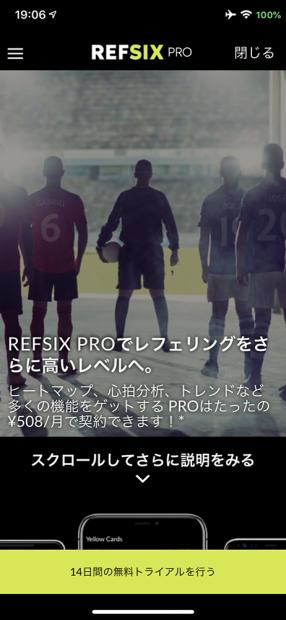 「REFSIX Pro」版もある