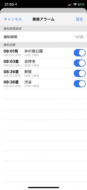 「iPhone X」で設定すると自動的に「Apple Watch」に設定が同期される