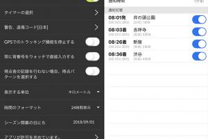 追加したアプリ「REFSIX」と「駅すぱあと」