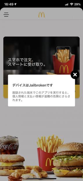 「モバイルオーダー.app」は脱獄機種か否かをチェックしている!