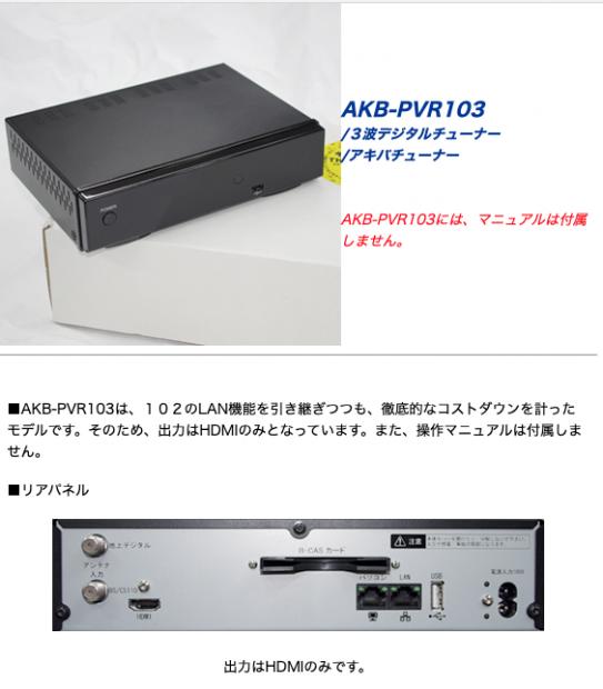 7年間使い続けたTS抜きチューナー「AKB-PVR103」