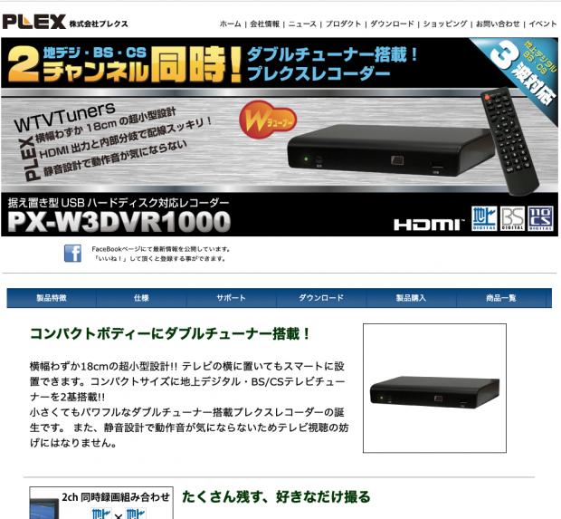 製造終了となってしまっていた「PLEX」の「PX-W3DVR1000」