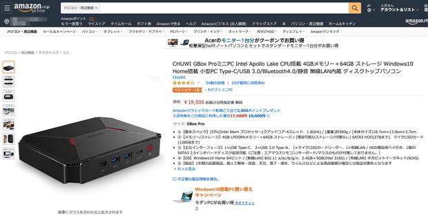 ミニPC「CHUWI GBox Pro」