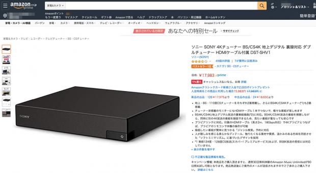 単独チューナー「ソニー」の「DST-SHV1」。4Kダブル搭載が特徴
