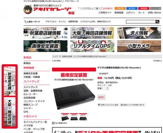 デジタル画像安定装置「Streaming/HD/BD Recorder」