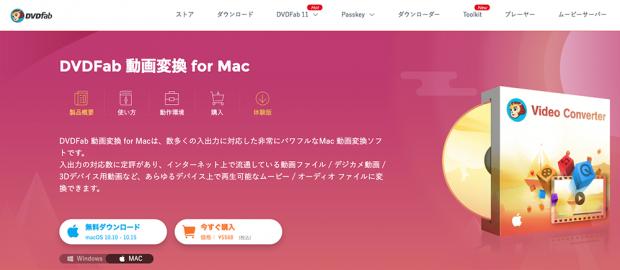 「DVDFab」の「動画変換 for Mac」