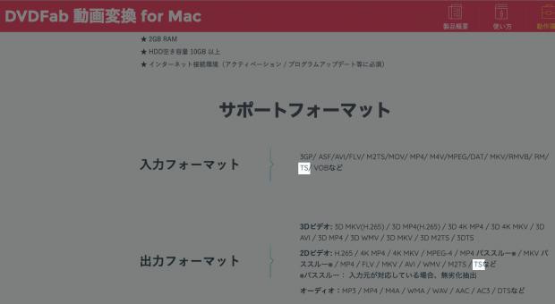 「動画変換 for Mac」は入出力共にTSフォーマットに対応