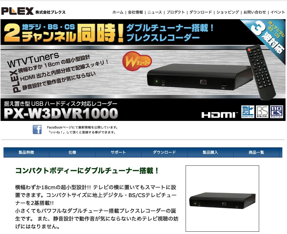 「PX-W3DVR1000」があれば一挙に解決するのだが...