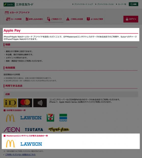 「三井住友カード」のWebサイトで対応を告知