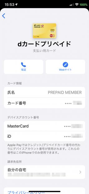 「デバイスアカウント番号」欄が2つあれば「Mastercardコンタクトレス」に対応との事