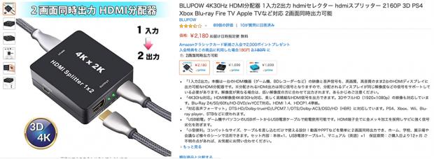 1入力2出力のHDMI切り替え器は「BLUPOW・2160P 3D」