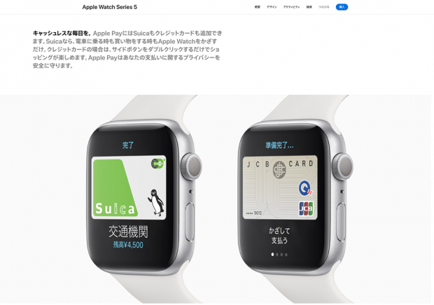 「Apple Watch Series 5」の「Suica」感染対策