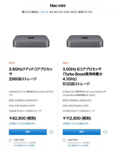 「Mac mini 2020」のスペックと価格比較