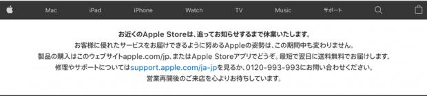 「Apple Store」の期限未定休業のお知らせ