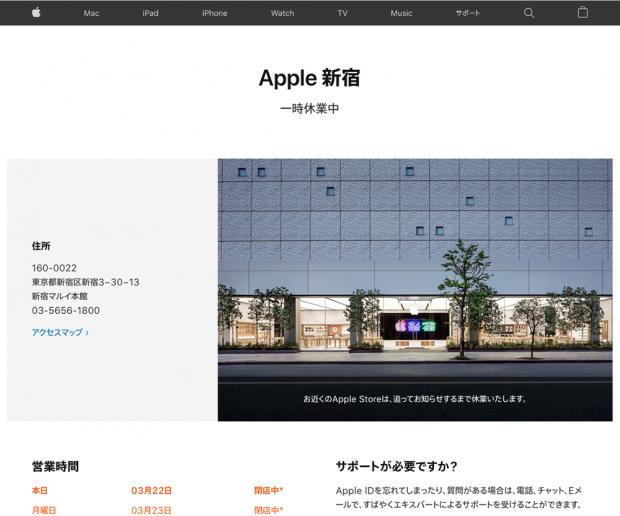 「Apple Store」は「お知らせするまで休業」