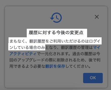 今後「Google翻訳」はログインしないと利用できなくなる