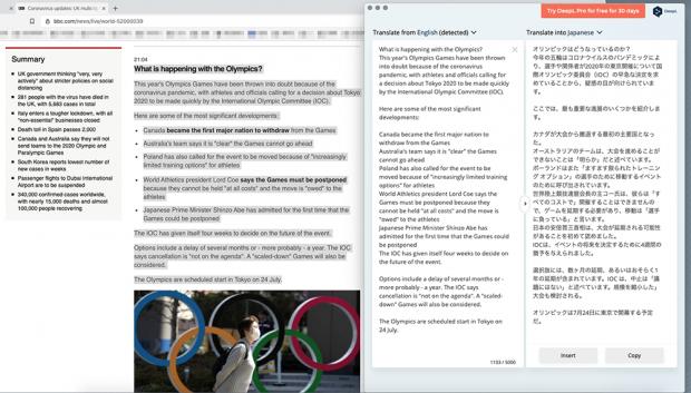 「DeepL翻訳」のソフトウェアインストール後の翻訳画面