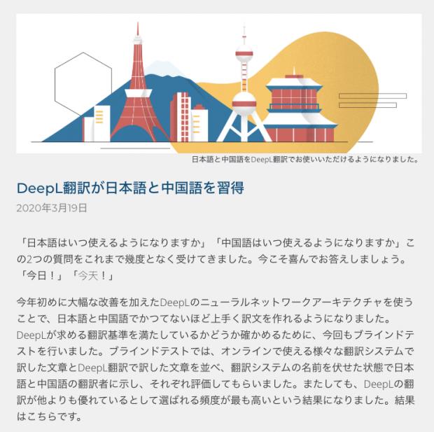 3月19日に日本語と中国語に対応