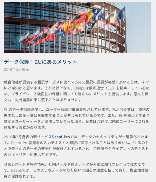 EUのDGPRに準拠