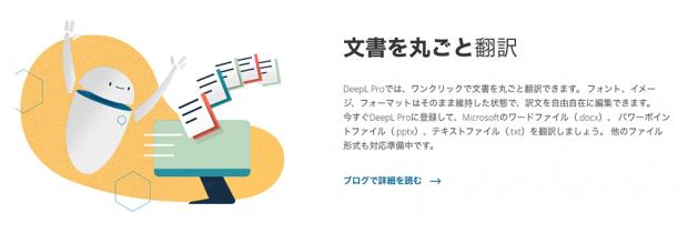 「Google Pro」では「文書を丸ごと翻訳」が利用できる