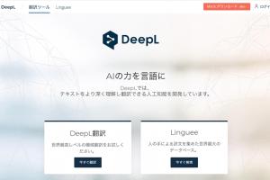 「Google翻訳」のトップページ
