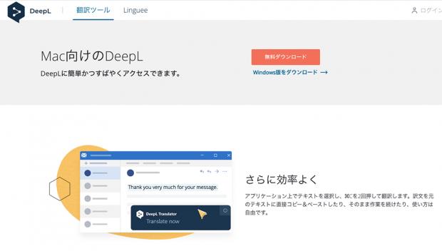 「Google翻訳」のソフトウェアをインストールすることで使い勝手がアップ