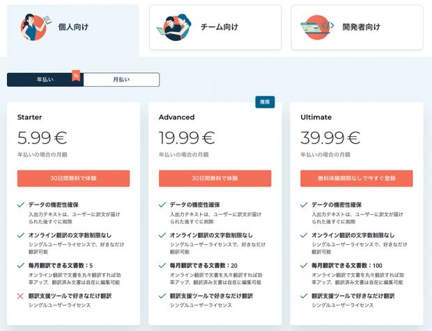 「Google翻訳」の個人向け有料プランは3種類