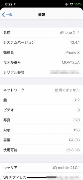 「iOS 13.4.1」脱獄環境に移行!