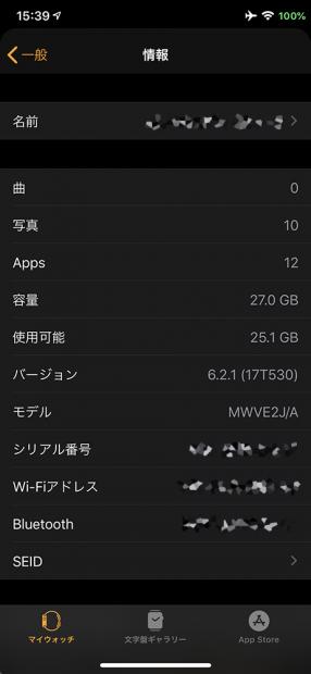 「Apple Watch Series 5」も最新「Watch OS 6.2.1」に
