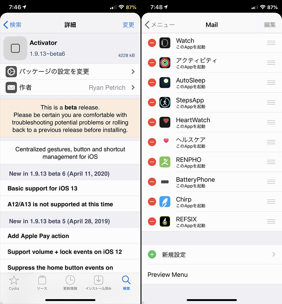 「Activator」が「iOS 13.x」に対応