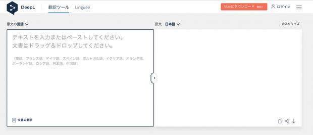 ブラウザ上での「DeepL翻訳」は使い勝手が良いとは言えない