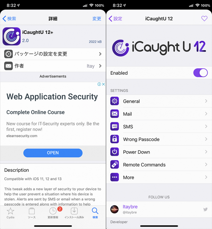 脱獄アプリ「iCaughtU 12」
