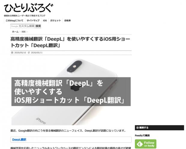 Webサイト「ひとりぶろぐ」で「DeepL翻訳」の「ショートカット.app」を提供