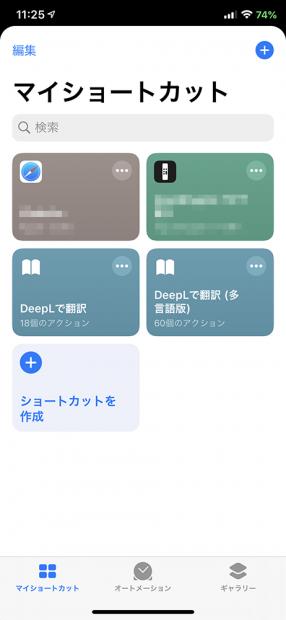 「ショートカット.app」の「マイショートカット」に「DeepLで翻訳」を追加