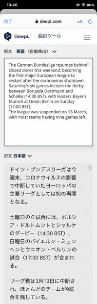 「iOS」上の「DeepL翻訳」の翻訳結果
