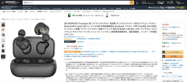 「Amazon」での「Truengine SE」