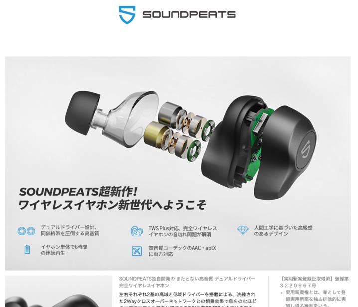 「SOUNDPEATS」社のWebサイトの「Truengine SE」ページ