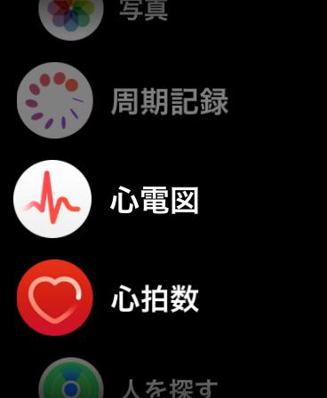 「Apple Watch Series 5」側に「心電図」「心拍数」があるのを確認する