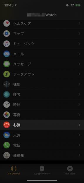 「iOS13.5.1」にアップデート後も「ECG機能」は引き継がれていた