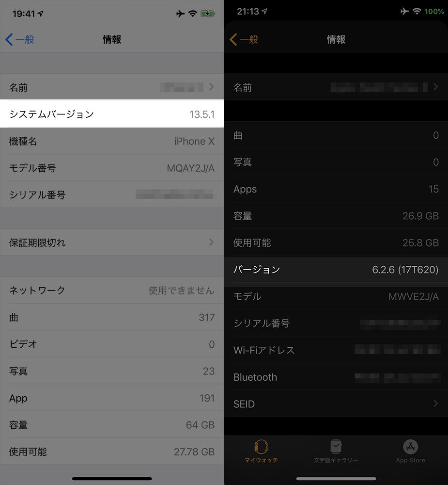 「iOS13.5.1」と「Watch6.2.6」の最新バージョンにする
